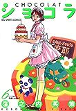 ショコラ(6) (ビッグコミックス)