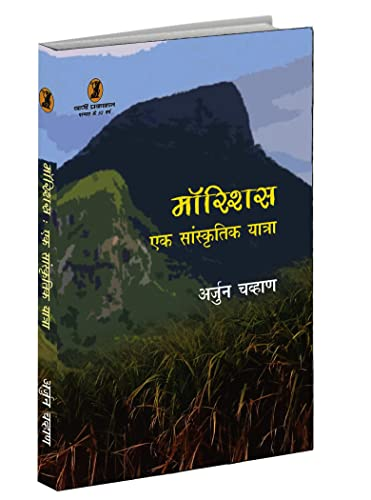 Mauritius: Ek Sanskritik Yatra