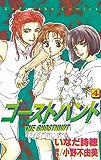 ゴーストハント(4) (なかよしコミックス)
