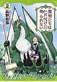 魔物たちは片付けられない(2) (ガンガンコミックスONLINE)