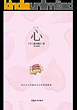 夏目漱石精选集:心(一部利己主义者的忏悔录。日本文学巨匠夏目漱石不朽杰作,透视日本人性格和心灵的经典之作。位列日本国民喜爱十部作品之首。) (夏目漱石作品系列)