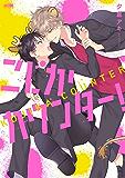 こじかカウンター!【電子単行本】 (PRINCESS COMICS DX カチCOMI)