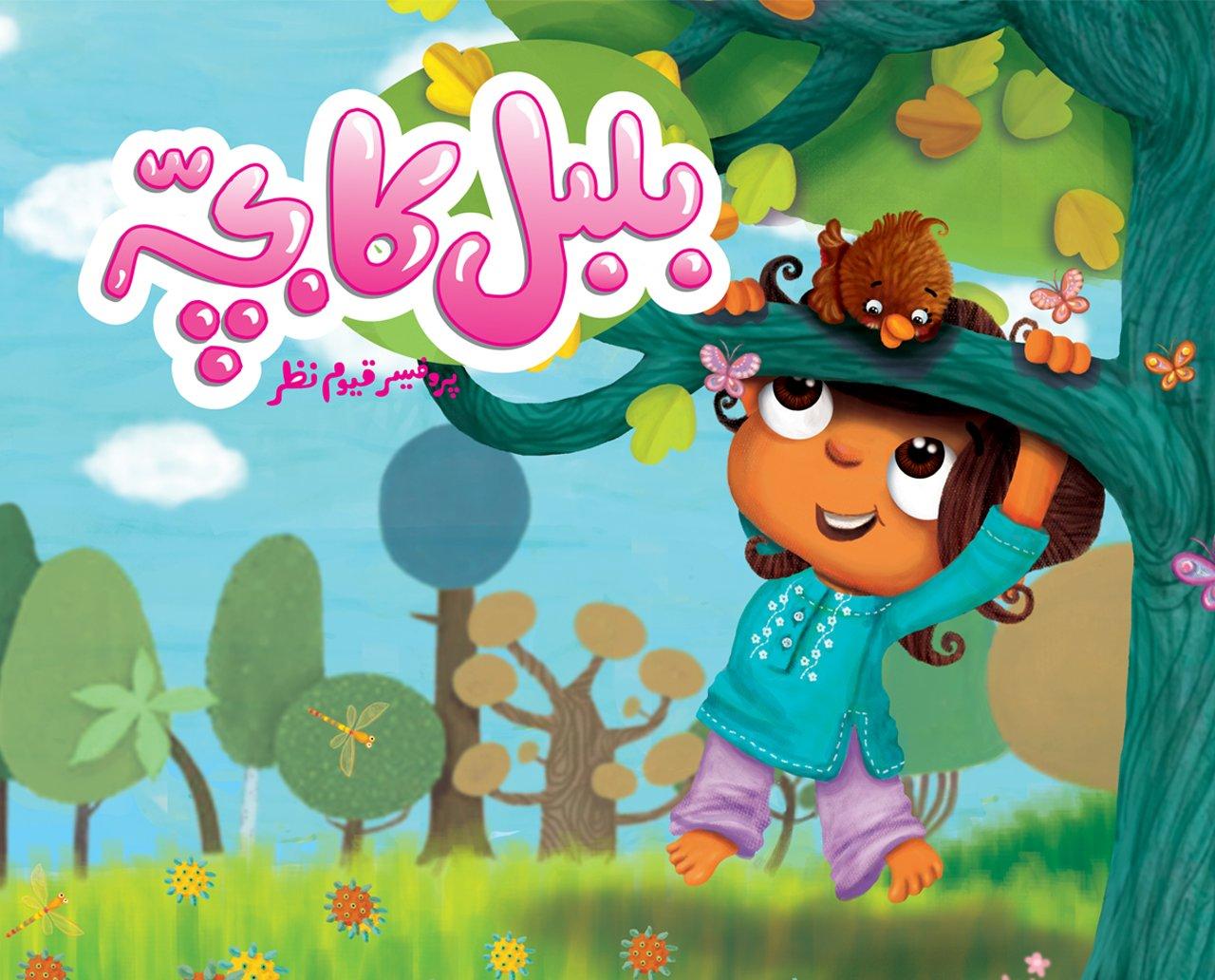 Read Online Bulbul ka Bacha - A Baby Nightingale (Children's Book in Urdu) (Hindi Edition) pdf epub