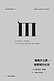娜塔莎之舞:俄罗斯文化史(通过俄国的文学和艺术,探索俄罗斯民族的建构及其内心世界) (理想国译丛 25)