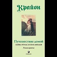 Крайон. Путешествие домой. Майкл Томас и семь ангелов: Роман-притча (Russian Edition) book cover