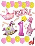 しあわせ倉庫 バースデー バルーン 1歳 キリン 風船 誕生日 飾り付け 8種 空気入れ セット パーティ (女の子)