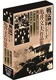 戦記映画復刻版 亀井文夫作品集 DVD3枚組 上海 支那事変後方記録 戦ふ兵隊 日本の悲劇 DKLB-6033