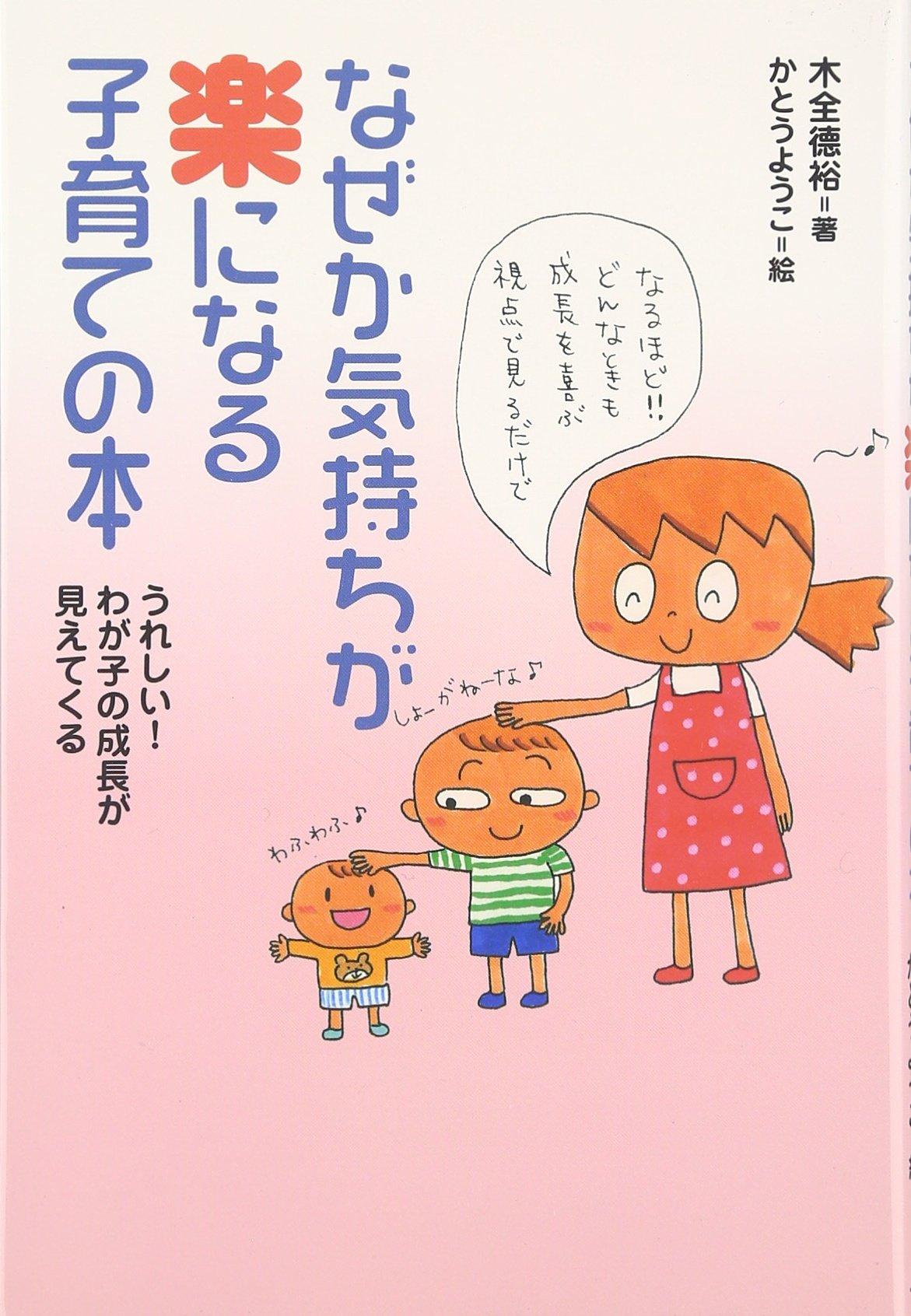 Nazeka kimochi ga raku ni naru kosodate no hon : Ureshii wagako no seichō ga mietekuru ebook