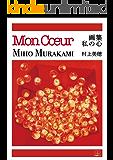 Mon Coeur 私の心: 村上 美穂 画集 (22世紀アート)