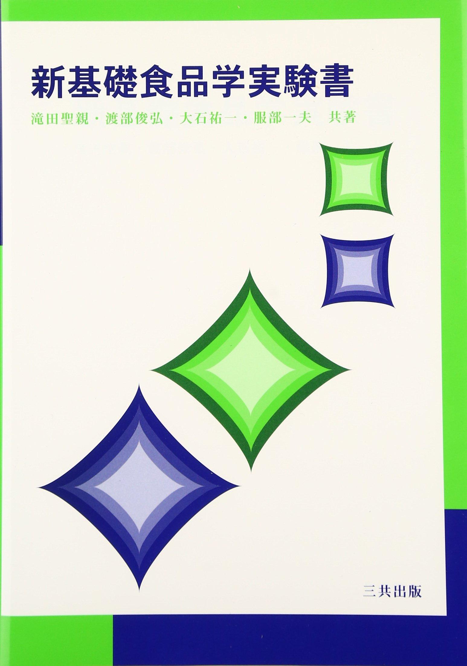 Download Shin kiso shokuhingaku jikkensho ebook