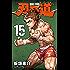 刃牙道 15 (少年チャンピオン・コミックス)