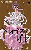 とりかえ・ばや(5) (フラワーコミックスα)