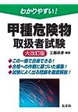 わかりやすい! 甲種危険物取扱者試験 (国家・資格試験シリーズ103)