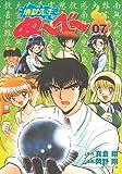 地獄先生ぬーべー 7 (集英社文庫(コミック版))