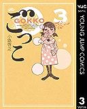 ごっこ 3 (ヤングジャンプコミックスDIGITAL)