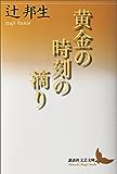 黄金の時刻の滴り (講談社文芸文庫)