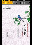 小小说30年精华本:中国当代最具影响力的120篇小小说(遴选近30年小小说作家不可不读的代表作,近代经典微阅读一网打尽!)