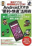 """無料アプリと標準機能だけでOK! Androidスマホ""""便利&快適""""活用術 (マイナビムック)"""