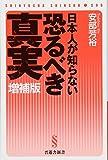 日本人が知らない恐るべき真実 増補版【マネーがわかれば世界がわかる】 (晋遊舎新書 S06)