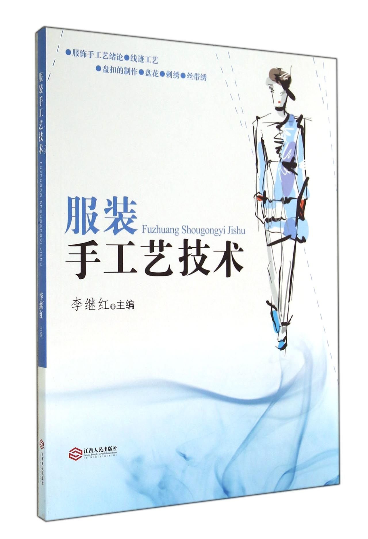 Read Online Clothing handicraft techniques(Chinese Edition) PDF