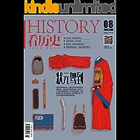 看历史 月刊 2017年08期