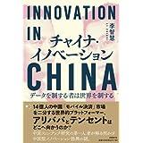 チャイナ・イノベーションーーデータを制する者は世界を制する
