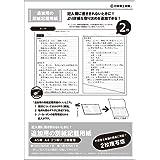 行政書士本舗 追加用の別紙記載用紙 2枚複写版 記入ガイド付き GLH1251