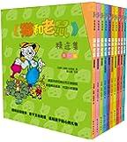 猫和老鼠精选集·第一辑(套装共10册)