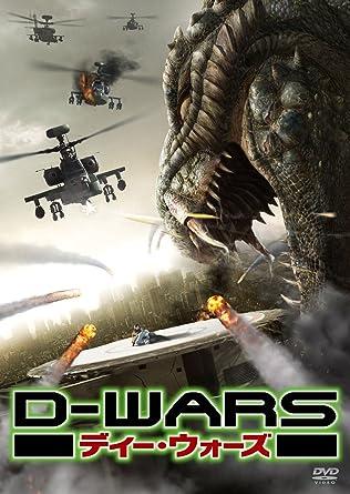 Amazon | D-WARS ディー・ウォー...