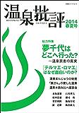 温泉批評 2014春夏号 (双葉社スーパームック)