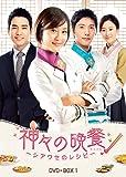 神々の晩餐 - シアワセのレシピ - (ノーカット完全版) DVD BOX1