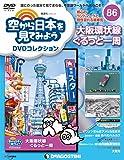 空から日本を見てみようDVD 86号 (大阪環状線 ぐるっと一周) [分冊百科] (DVD付) (空から日本を見てみようDVDコレクション)