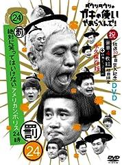 ダウンタウンのガキの使いやあらへんで!!(祝)放送30年目突入記念 DVD