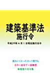 建築基準法施行令平成29年度版(平成29年4月1日) カラー法令シリーズ