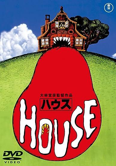 映画HOUSE