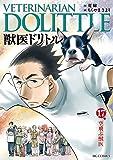獣医ドリトル 17 (ビッグコミックス)