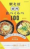 駅そば 東西食べくらべ100 (旅の手帖MOOK)