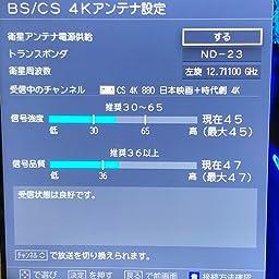 Amazon Co Jp 日本アンテナ Bs Csラインブースター 4k8k対応 F型端子 電流通過切換型 Csbe25 家電 カメラ