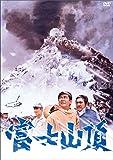 富士山頂 [DVD]