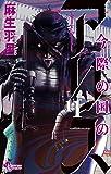 今際の国のアリス 11 (少年サンデーコミックス)
