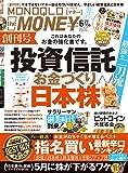 MONOQLO the MONEY(モノクロ ザ マネー) 2018年 06月号 [雑誌]