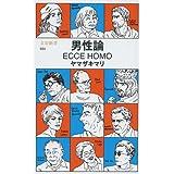 男性論 ECCE HOMO (文春新書 934)