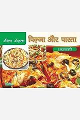 Pizza & Pasta-Vegetarian (Hindi Edition) Kindle Edition