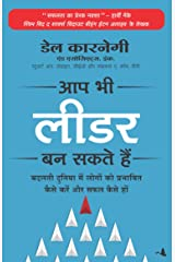 Aap Bhi Leader Ban Sakte Hain (Hindi Edition) Kindle Edition