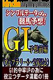 シンプルデータde競馬予想! G1予想前編 (フェブラリーS~宝塚記念) (keibax)