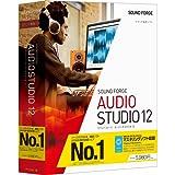 SOUND FORGE Audio Studio 12(最新)|Win対応
