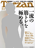 Tarzan(ターザン) 2019年10月10日号 No.773 [一流の筋トレを極める。] [雑誌]