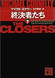 終決者たち(下) (講談社文庫)