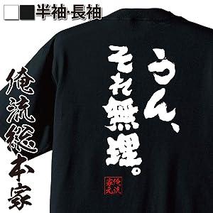 魂心Tシャツ うん、それ無理。(160サイズTシャツ黒x文字白)