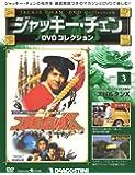 ジャッキーチェンDVD 3号 (スパルタンX) [分冊百科] (DVD付) (ジャッキーチェンDVDコレクション)